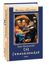 Сад Гетсиманський. ШБ - фото обкладинки книги