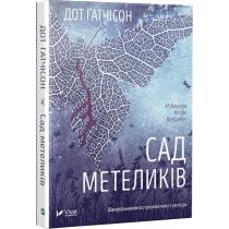 Книга Сад метеликів