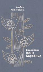 Сад пісень Івана Карабиця - фото обкладинки книги