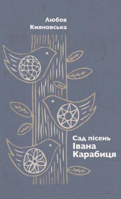 Книга Сад пісень Івана Карабиця