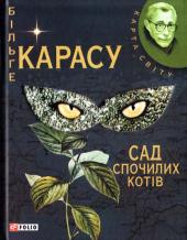 Сад спочилих котів - фото обкладинки книги