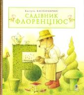 Садівник Флоренціюс - фото обкладинки книги