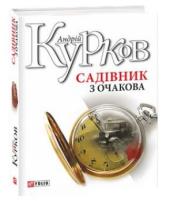 Садівник з Очакова - фото обкладинки книги