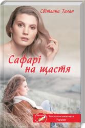 Сафарі на щастя - фото обкладинки книги