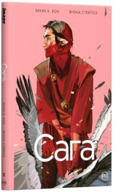 Сага. Книга 2 - фото книги
