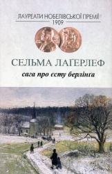 Сага про Єсту Берлінга - фото обкладинки книги