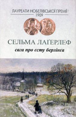 Сага про Єсту Берлінга - фото книги