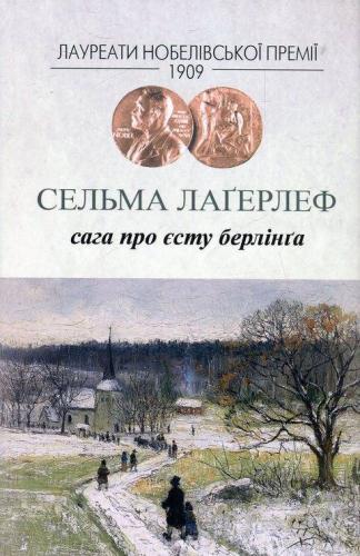 Книга Сага про Єсту Берлінга