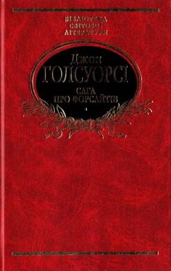 Сага про Форсайтів - фото книги