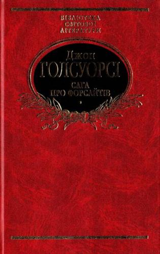 Книга Сага про Форсайтів