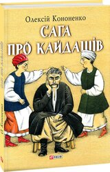 Сага про Кайдашів - фото обкладинки книги