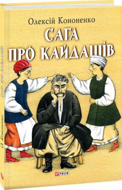 Сага про Кайдашів - фото книги