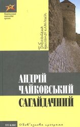 Сагайдачний - фото обкладинки книги