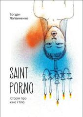 Saint Porno. Історія про кіно і тіло - фото обкладинки книги