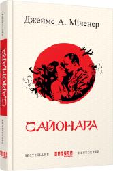Сайонара - фото обкладинки книги