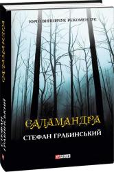 Саламандра - фото обкладинки книги
