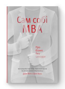 Сам собі MBA. Про бізнес без цензури - фото книги