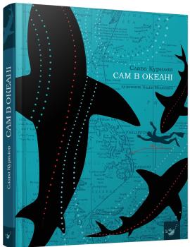 Сам в океані - фото книги