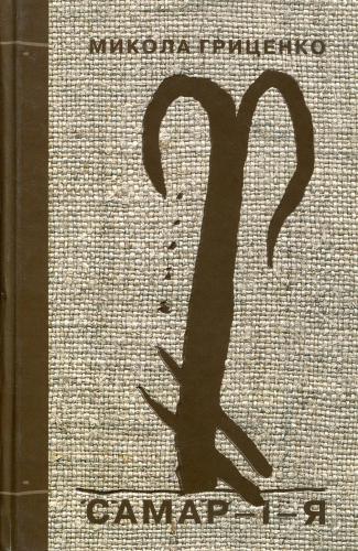 Книга Самар-і-я