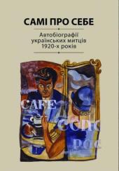 Самі про себе. Автобіографії українських митців 1920-х років - фото обкладинки книги