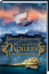 Самійло Кошич - козак-легенда - фото обкладинки книги