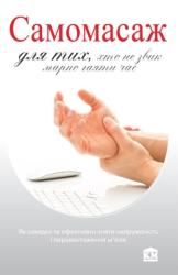 Самомасаж для тих, хто не звик марно гаяти час - фото обкладинки книги