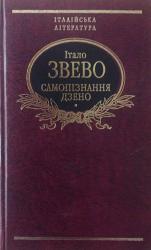 Самопізнання Дзено - фото обкладинки книги