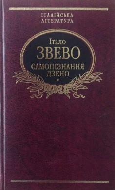 Самопізнання Дзено - фото книги