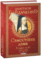 Самостійна дама. Femme sole. 1419-1436 - фото обкладинки книги