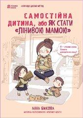 Самостійна дитина, або як стати «лінивою мамою» - фото обкладинки книги