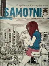Samotni.com. Сучасна європейська підліткова книга - фото обкладинки книги