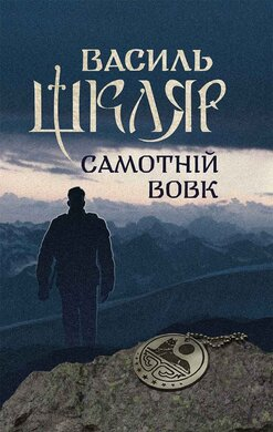 Самотній вовк - фото книги