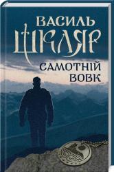 Книга Самотній вовк