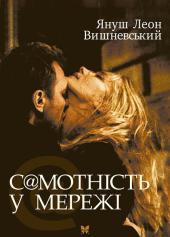 Книга Самотність у мережі