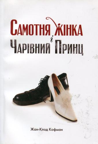 Книга Самотня жінка і чарівний принц