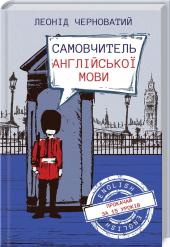 Самовчитель англійської мови - фото обкладинки книги