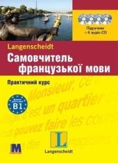 Самовчитель французької мови (Практичний курс з 4 CD) - фото обкладинки книги