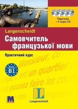 Самовчитель французької мови (Практичний курс з 4 CD) - фото книги