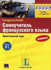 Самовчитель французької мови. Практичний курс з 4 CD. Рівень В1 - фото обкладинки книги