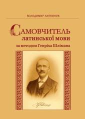 Самовчитель латинської мови за методом Генріха Шлімана - фото обкладинки книги