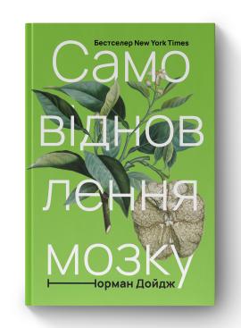 Самовідновлення мозку - фото книги