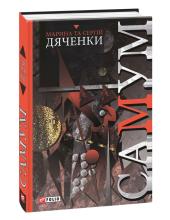 Самум - фото обкладинки книги