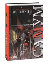 Книга Самум
