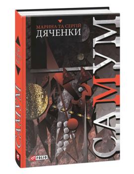 Самум - фото книги