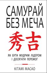 Самурай без меча - фото обкладинки книги