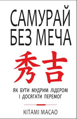 Самурай без меча - фото книги