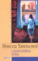 Санаторійна зона - фото обкладинки книги