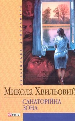 Книга Санаторійна зона