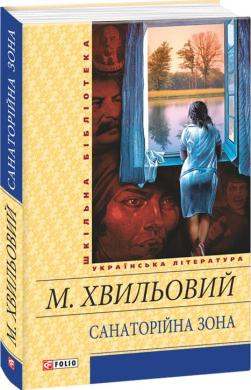 Санаторійна зона - фото книги