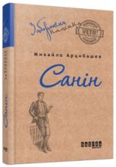 Санін - фото обкладинки книги